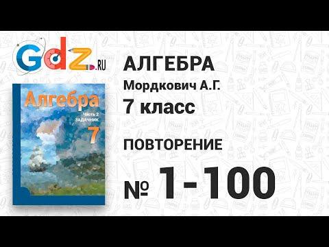 Повторение № 1-100 - Алгебра 7 класс Мордкович