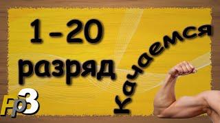 Русская Рыбалка 3.8 Быстро набираем опыт с 1 разряда до 20.