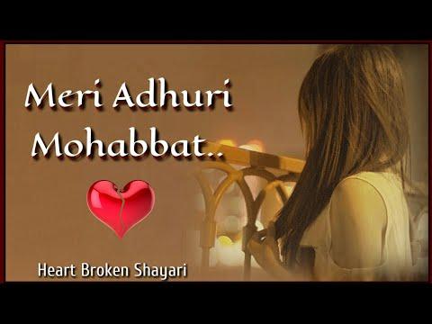 Jinki Mohabbat Adhuri Reh Gyi Wo ye Dard bhari Shayari Jarur Sune 💔   Sad Love Shayari Status 💕