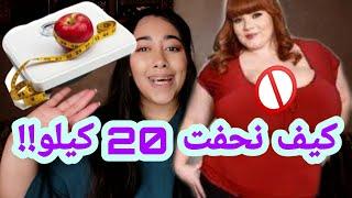 كيف نحفت 20 كيلو في شهر رمضان رجيم رمضان 30 كيلو في 30 يوم Youtube