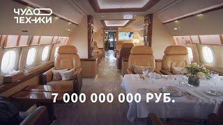 Мы в частном самолете за 7 миллиардов