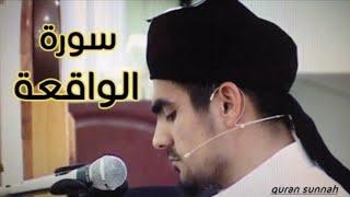 Сура Аль - Вакиа ( سورة الواقعة ) чтец : Сиратуло Раупов