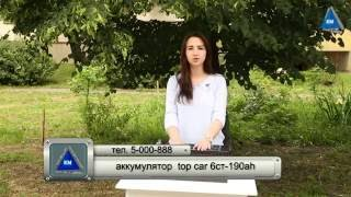 Аккумулятор TOP CAR 6СТ 190Ah L+ 1100A(, 2016-06-11T08:56:56.000Z)