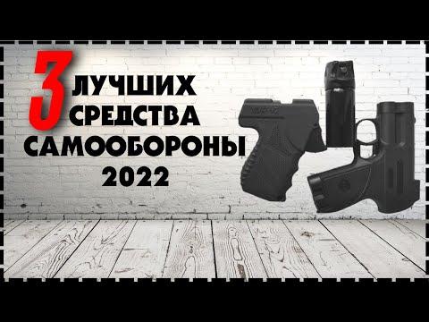 ЛУЧШЕЕ СРЕДСТВО САМООБОРОНЫ ТОП - 3