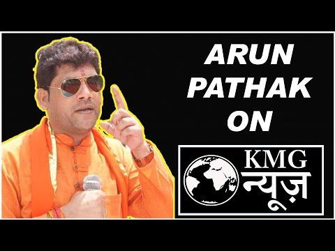 ARUN PATHAK EXCLUSIVE INTERVIEW ON KMG NEWS