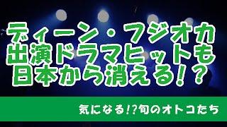 ディーン・フジオカ、出演ドラマヒットも日本から消える!? 「あさが来...