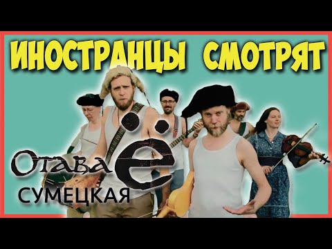 FOREIGNERS LISTEN TO RUSSIAN MUSIC   OTAVA YO RUSSIAN COUPLETS WHILE FIGHTING