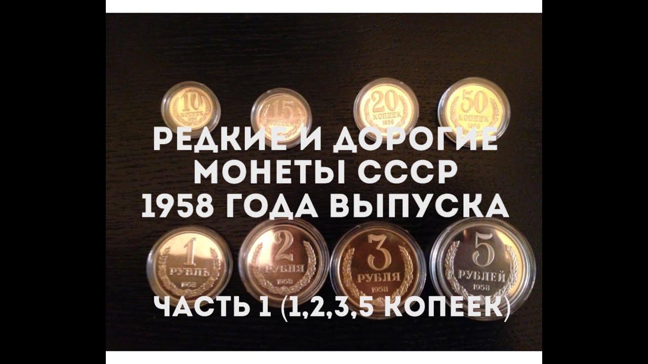 Стоимость монет ссср 1958 года 10 золотых 1999 коллекционная