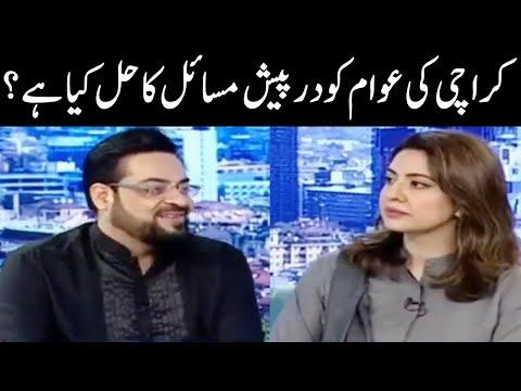 Karachi Ke Masail Ka Hal Kia Hai? | Aaj Pakistan with Sidra Iqbal | Aaj News | AJT