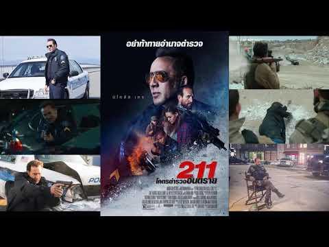 รีวิว 211 โคตรตำรวจอันตราย