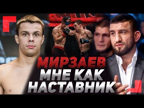 Мирзаев мне как наставник - Николай Присмаков
