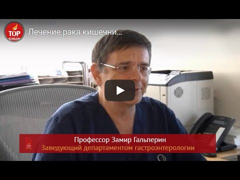 Лечение рака кишечника в Израиле и гастроэнтерология в Израиле - интервью с проф. Гальпериным