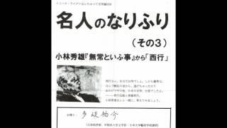 多岐祐介 『小林秀雄~西行』 なんちゃって文学論<早稲田大学> トーク...