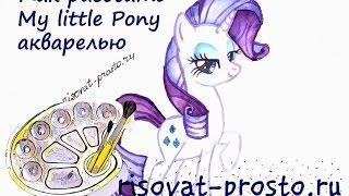 Как нарисовать Май литл пони акварелью. Уроки рисования My little pony для начинающих