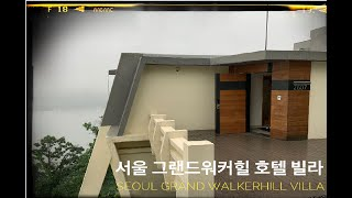 Walkerhill Hotel Seoul the Vil…
