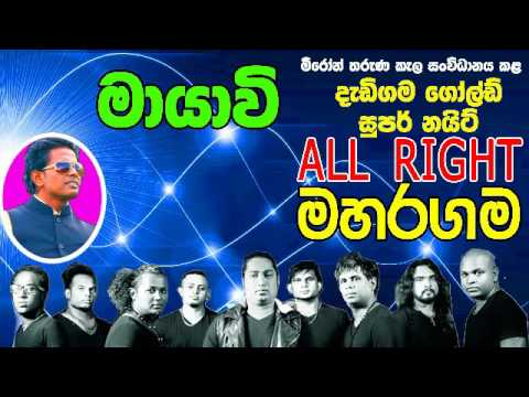18   MAYAVI   Pradeep Rangana All Right Live Show Maharagama