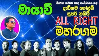 18   MAYAVI   Pradeep Rangana All Right Live Show Maharagama