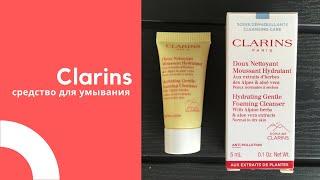 Средство для умывания лица Clarins Hydrating Gentle Foaming Cleanser With Alpine Herbs обзор и отзыв