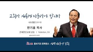"2020 JAMA 중보기도 컨퍼런스 DAY 2 -- ""교회가 새롭게 타올라야 합니다!"" 한기홍 목사"