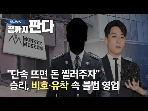 """승리 """"단속 뜨면 돈 찔러주자""""…비호·유착 속 불법 영업 / SBS / 끝까지 판다"""
