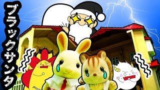 【シルバニアファミリー♪♪】怖~いブラックサンタにお家ごと奪われる!?赤い屋根の大きなお家【クリスマス】 おもちゃアニメ ★サンサンキッズTV★