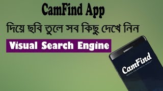 CamFind App দিয়ে ছবি তুলে সব কিছু দেখে নিন ||Visual Search Engine