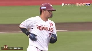 浅村がチームを救った!! 起死回生弾にピンチで好守備!!