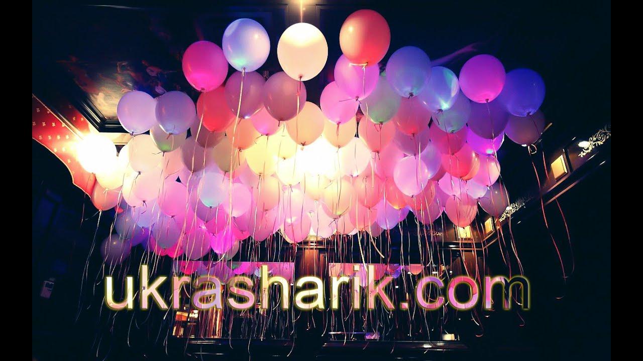 Гелиевые воздушные шары на день рождения - YouTube
