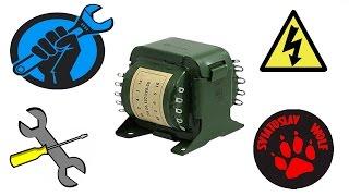 Как перемотать трансформатор под нужное напряжение!(, 2015-01-08T03:16:53.000Z)