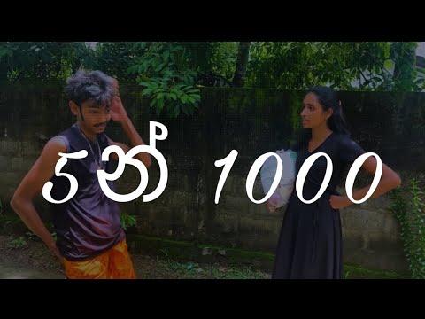 5න් 1000   Ruwitha FIlms - රුවිත Films