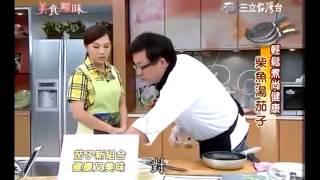 美食鳳味詹姆士食譜 柴魚湯茄子食譜