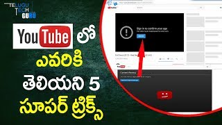Top 5 YouTube Secret Tricks || Telugu Tech Guru