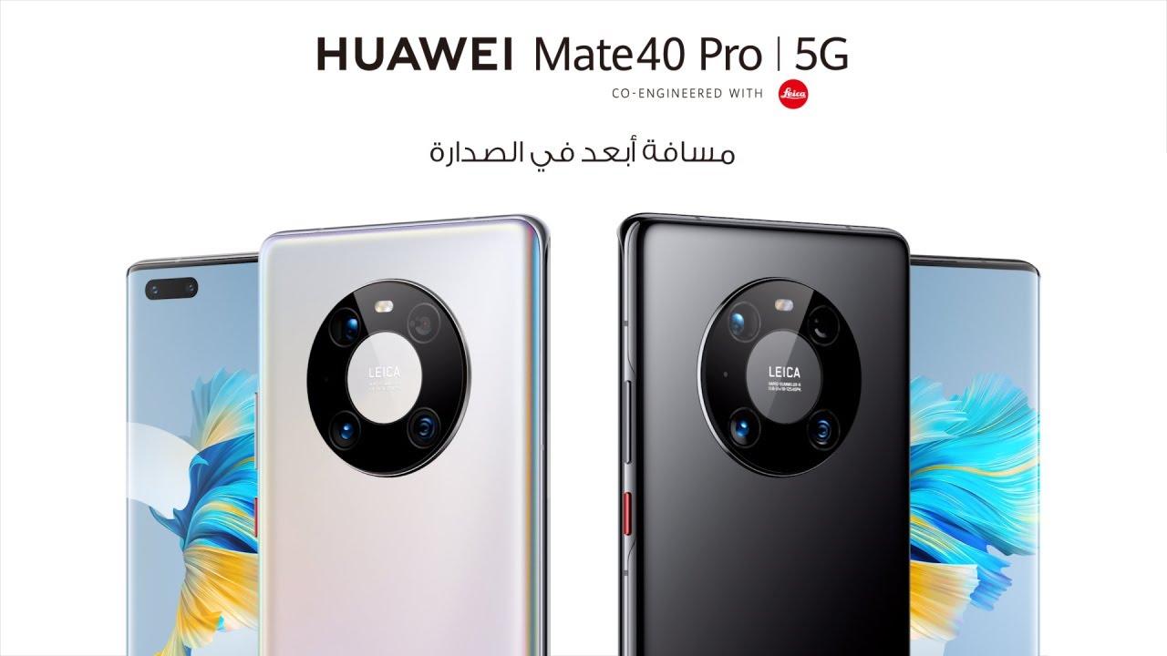 HUAWEI Mate40 Pro 5G | مسافة أبعد في الصدارة