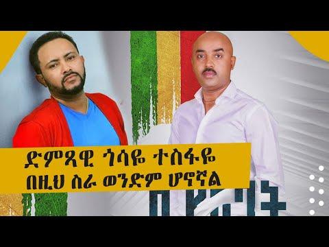 ድምጻዊ ጎሳዬ ተስፋዬ በዚህ ስራ ወንድም ሆኖኛል... Tadias Addis