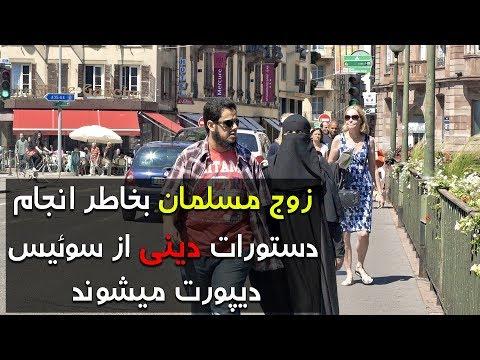 زوج مسلمان به خاطر دست ندادن با جنس مخالف نتوانستند شهروند سوئیس شوند - کابل پلس | Kabul Plus