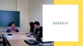 Цицикар 3. Ролик про студентов