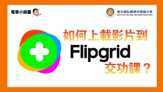 Publication Date: 2020-09-03   Video Title: Flipgrid攻略2️⃣:如何上傳影片到Flipgrid交