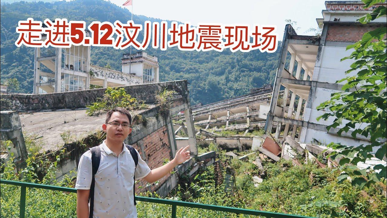 967集:5.12四川汶川特大地震现场,师生的遗体还在废墟里,太心痛了!时隔12年依然触目惊心!