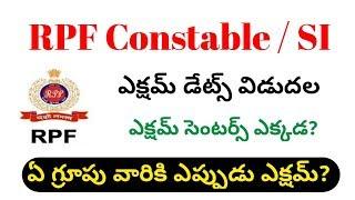 rpf constable/si exam dates    rpf constable/si admit cards download