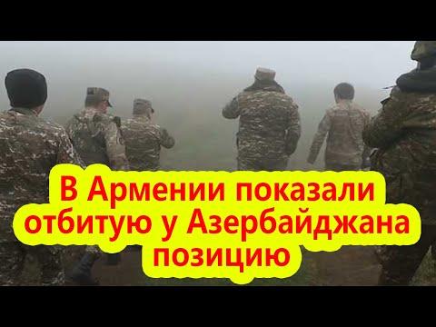 В Армении показали отбитую у Азербайджана позицию