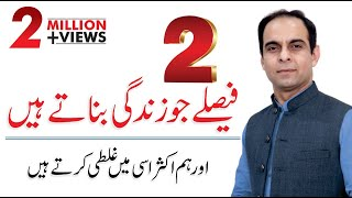 Tips For Achieving Success In Your Life | Qasim Ali Shah (In Urdu)