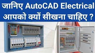 AutoCAD Electrical Course in Hindi जानिए आपको AutoCAD Electrical क्यों सीखना चाहिए ?
