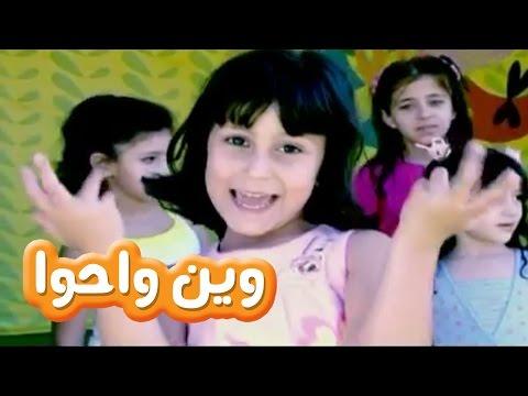 وين واحو - حنان الطرايرة | قناة كراميش الفضائية Karameesh Tv