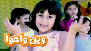 وين واحو - حنان الطرايرة   قناة كراميش الفضائية Karameesh Tv