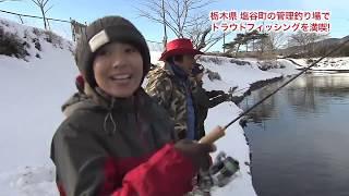 「おとな釣り倶楽部」は、前回に引き続き、栃木県塩屋町の管理釣り場でトラウトフィッシングを楽しみ、その後、塩屋町にある郷土資料館や農産物直売所を訪れます。