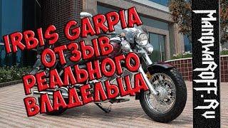 Обзор Irbis Garpia   отзыв реального владельца