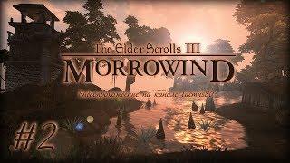 Morrowind Fullrest RePack часть 2 Приключения в дороге