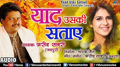 Yaad Uski Sataye | рдпрд╛рдж рдЙрд╕рдХреА рд╕рддрд╛рдП | Farid Sabri Jaipuri | Latest Bollywood Superhit Romantic Song