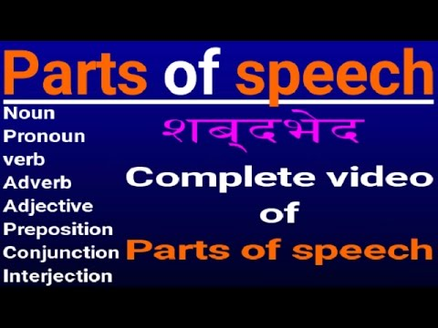 parts speech 1 This tutorial covers one of the english parts of speech: the noun (more is coming soon to quote user @dhanishthaghosh, patience bears a golden fruit).