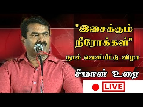 seeman speech@  isaikum Nurokal  book launch  seeman speech tamil news live news tamil redpix